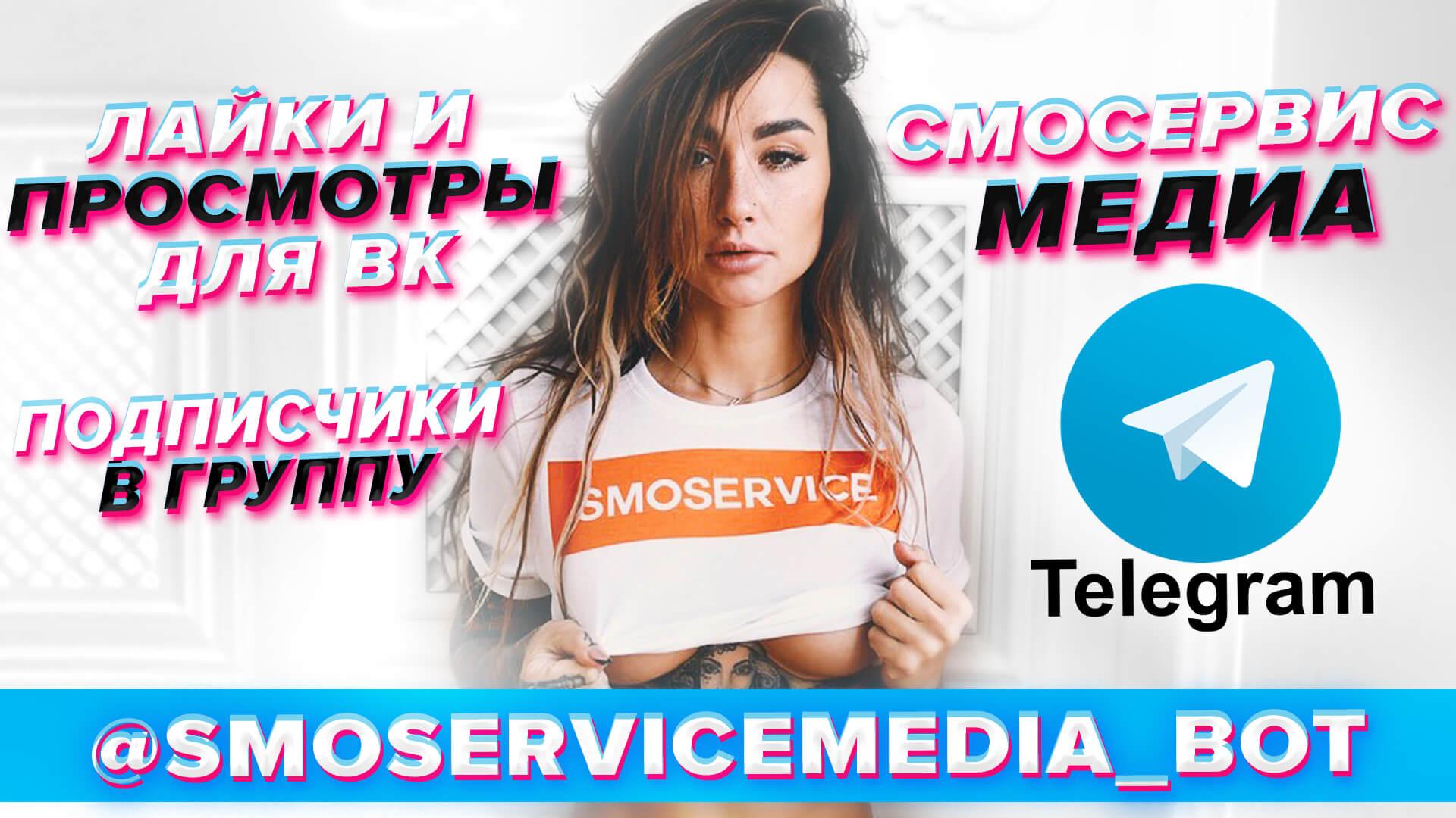 Смосервис: помощь с подписчиками для тикток, вк, инстаграм и других соцсетей