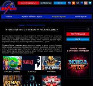 Что предложит геймерам казино Вулкан 24 на вулкан24онлайн.com