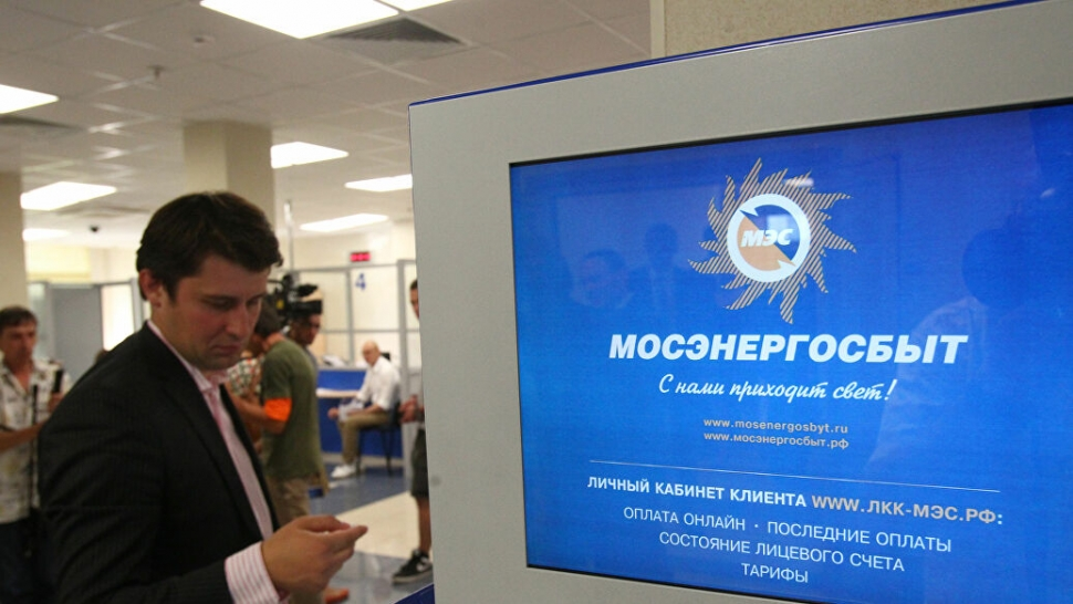 Компания «Мосэнергосбыт» и ее услуги для населения