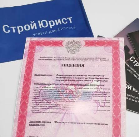 Лицензия МЧС от ООО «СтройЮрист»